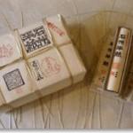 半紙 standard-size japanese writing paper