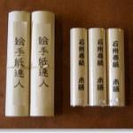 巻紙 rolled letter paper